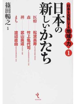日本を元気にする地域の力 1 日本の新しいかたち