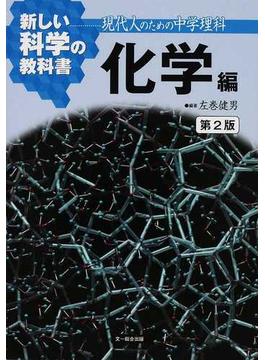 新しい科学の教科書 現代人のための中学理科 第2版 化学編