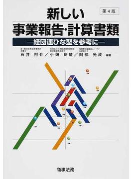 新しい事業報告・計算書類 経団連ひな型を参考に 第4版