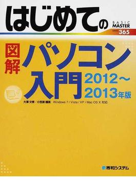 はじめての図解パソコン入門 2012〜2013年版