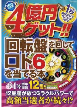 4億円ゲット!!「回転盤」を回してロト6を当てる本 2012年度版 たった1秒星座主役で飛び出す6数字