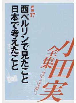 小田実全集 評論第17巻 西ベルリンで見たこと日本で考えたこと
