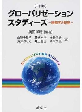 グローバリゼーション・スタディーズ 国際学の視座 3訂版