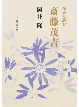 今から読む斎藤茂吉