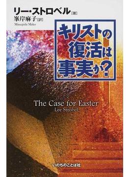キリストの復活は事実か?