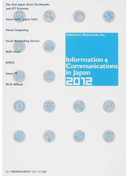 Information & Communications in Japan 2012