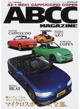 ABCC MAGAZINE AZ−1・BEAT・CAPPUCCINO・COPEN スポーツ軽自動車 購入・チューンからガレージ生活までマイクロスポーツの、全部。(サンエイムック)