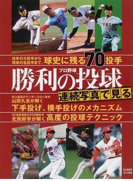 プロ野球勝利の投球 連続写真で見る 往年の大投手から将来の名投手まで、球史に残る70投手