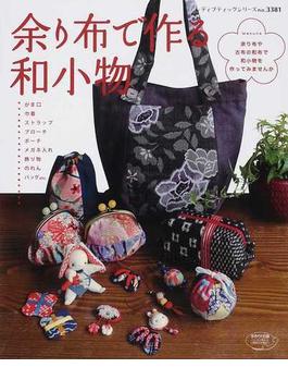 余り布で作る和小物 がま口 巾着 ストラップ ブローチ ポーチ メガネ入れ 飾り物 のれん バッグetc.