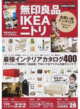 無印良品IKEAニトリお買い得インテリアベストバイガイド 「オシャレ」「機能的」「高品質」なアイテム400