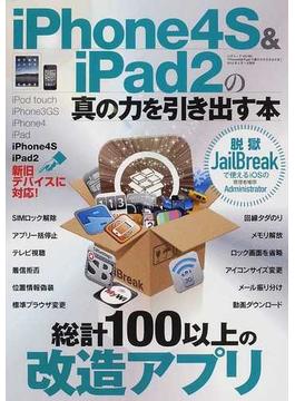 iPhone4S & iPad2の真の力を引き出す本 総計100以上の改造アプリ(三才ムック)