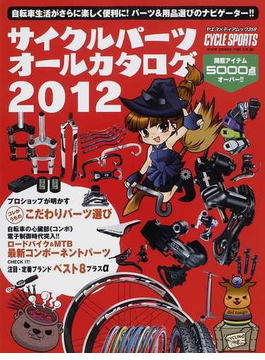 サイクルパーツオールカタログ 2012