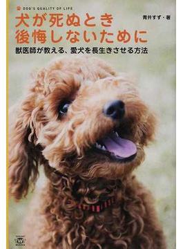犬が死ぬとき後悔しないために DOG'S QUALITY OF LIFE 獣医師が教える、愛犬を長生きさせる方法