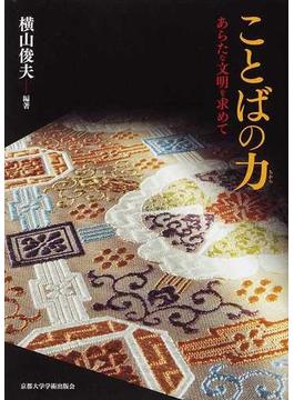 ことばの力 あらたな文明を求めて 京都大学人文科学研究所共同研究班「文明と言語」報告書
