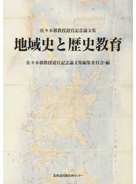 地域史と歴史教育 佐々木馨教授退官記念論文集