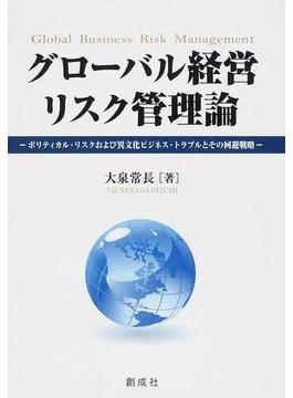 グローバル経営リスク管理論 ポリティカル・リスクおよび異文化ビジネス・トラブルとその回避戦略