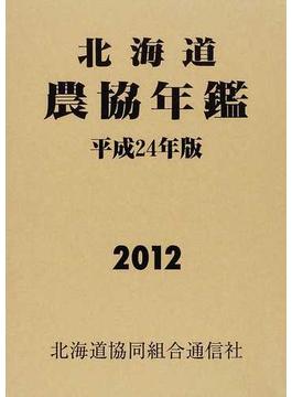 北海道農協年鑑 平成24年版