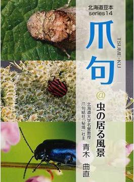 爪句@虫の居る風景(北海道豆本)