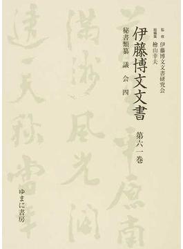 伊藤博文文書 影印 1第61巻 秘書類纂議会 4