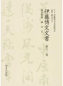 伊藤博文文書 影印 1第62巻 秘書類纂議会 5