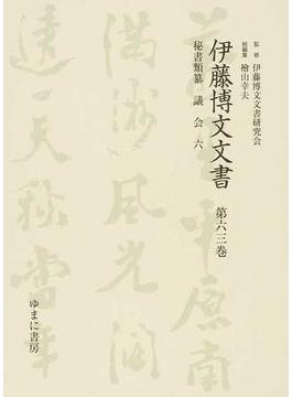 伊藤博文文書 影印 1第63巻 秘書類纂議会 6