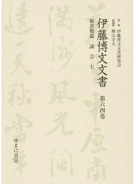 伊藤博文文書 影印 1第64巻 秘書類纂議会 7