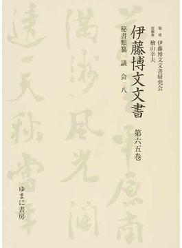 伊藤博文文書 影印 1第65巻 秘書類纂議会 8