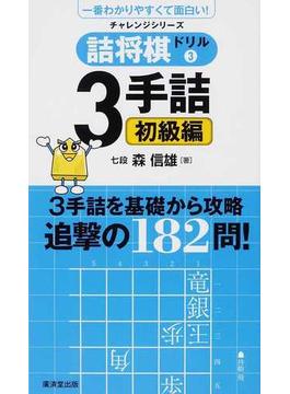 詰将棋ドリル 一番わかりやすくて面白い! 3 3手詰初級編