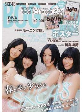 BOG BIG ONE GIRLS NO.009 SKE48 DiVA/モーニング娘。/川島海荷