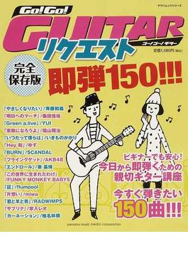Go!Go!GUITARリクエスト即弾150!!! 完全保存版