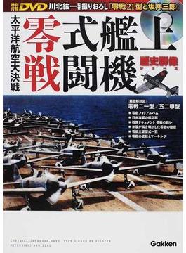 零式艦上戦闘機 太平洋航空大決戦
