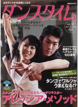 ダンスタイム vol.11(2012Spring) タンゴでワルツがうまくなる!?青木組の種目横断型レッスン
