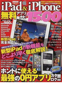 iPad & iPhone無料アプリナビ1500 新型iPadの新機能をどこより早く徹底解説!