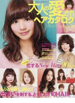 大人の愛されヘアカタログ 25歳からは美髪で差がつく Vol.16 出会いを制する、とっておき旬ヘア