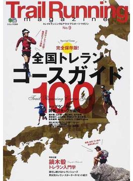 Trail Running magazine No.9 特集全国トレラン・コースガイド100/鏑木毅トレラン入門学(エイムック)