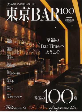 東京BAR100 大人のための珠玉の一杯 至福のBar Timeへようこそ(ぴあMOOK)