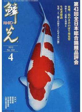 鱗光 2012−4 第43回全日本総合錦鯉品評会
