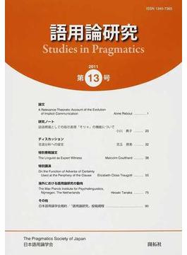 語用論研究 第13号(2011)