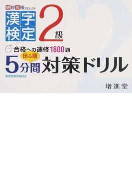 出る順2級漢字検定5分間対策ドリル 合格への速修1800題
