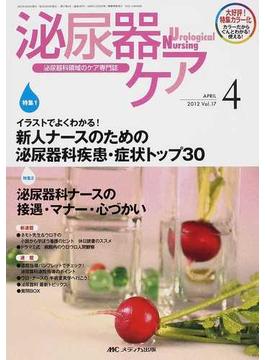 泌尿器ケア 泌尿器科領域のケア専門誌 第17巻4号(2012−4) イラストでよくわかる!新人ナースのための泌尿器科疾患・症状トップ30