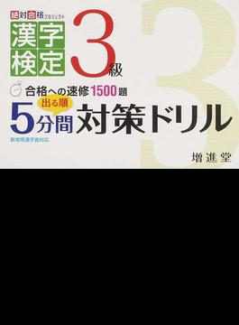 出る順3級漢字検定5分間対策ドリル 合格への速修1500題