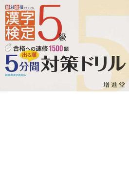 出る順5級漢字検定5分間対策ドリル 合格への速修1500題