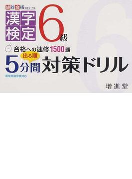 出る順6級漢字検定5分間対策ドリル 合格への速修1500題
