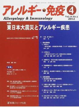 アレルギー・免疫 Vol.19No.4(2012−4) 特集東日本大震災とアレルギー疾患