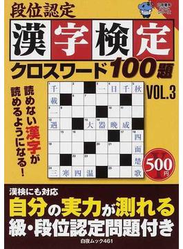 段位認定漢字検定クロスワード VOL.3