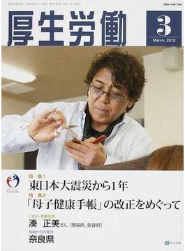 厚生労働 平成24年3月号