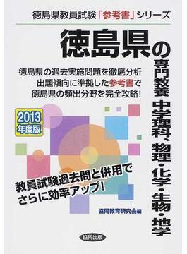 徳島県の専門教養中学理科、物理・化学・生物・地学 2013年度版