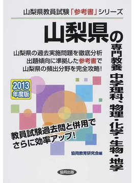 山梨県の専門教養中学理科、物理・化学・生物・地学 2013年度版