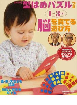 久保田競博士・カヨ子先生考案型はめパズルつき1〜3才脳を育てる遊び方 改訂版(主婦の友生活シリーズ)