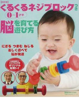 久保田競博士・カヨ子先生考案くるくるネジブロックつき0〜1才半脳を育てる遊び方 改訂版